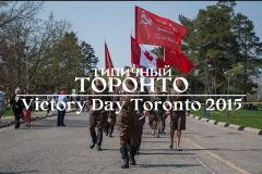 Victory Day 2015 | Toronto